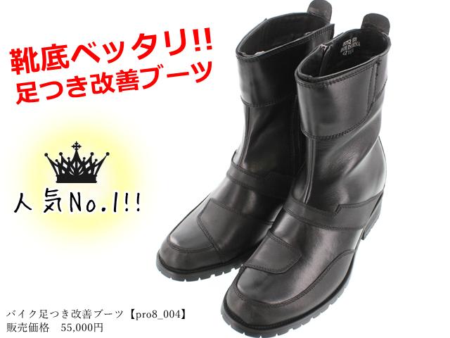 バイク足つきブーツ【pro8_004】